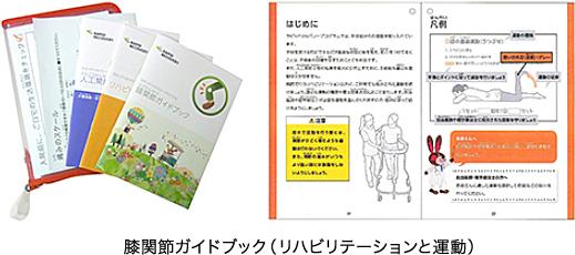 膝関節ガイドブック(リハビリテーションと運動)