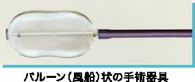 バルーン(風船)状の手術器具